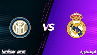 مشاهدة مباراة انتر ميلان وريال مدريد بث مباشر بتاريخ 25-11-2020 في دوري أبطال أوروبا