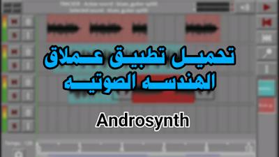 تحميـــل تطبيــق عـــملاق الهندســـه الصوتيــــه Androsynth Audio Composer Demo متمير متعدد المسارات