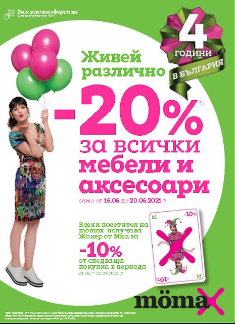 MOMAX  Топ Оферти, Промоции и Брошури от 14.06 2021→ ПРАЗНИЧНИ ПРЕДЛОЖЕНИЯ от 16.06 -20% на Всичко   -20% на Градински Мебели и Аксесоари