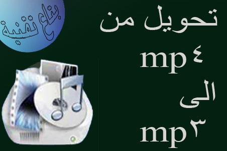 ،تحويل الفيديو الى صوت  ،برنامج تحويل صيغ الفيديو الى mp3  ،convert mp4 to mp3 online  ،تحويل الي mp3  ،تحويل فيديو لصوت  ،تحويل mb3  ،تحويل من فيديو الى mp3  ،برنامج تحويل mp4 الى mp3 اون لاين  ،تحويل فيديو ل mp3  ،تحويل الاغاني الى mp3  ،تحويل الفيديو الي mp3  ،تحويل الفيديو ل mp3  ،تحويل الفيديو لصوت  ،برنامج تحويل mp4 الى mp3  ،تحويل الفيديو الى صوت mp3  ،تحويل فيديو الى mp3  ،موقع تحويل الفيديو الى mp3  ،تحويل الفيديوهات الى mp3  ،mp3  ،تحويل الى mp3  ،تحويل الفيديو الى mp3  ،،تحويل الفيديو الى mp3 اون لاين  ،تحويل mp4 الى mp3  ،تحويل من mp4 الى mp3  ا،سهل برنامج لتحويل الفيديو الى mp3  إ،م بي 3  ،تحميل mp4 من اي موقع  ،تحميل اغاني mp4  ،تحميل برنامج تحويل الفيديو الى mp3 للموبايل  ،برنامج تحويل الفيديو الى mp3  ،تحميل ام بي ثري  ،تحويل من اليوتيوب بصيغة mp3  ،convert mp3 to mp4  ،تحميل mp4  ،mp3 to mp4  ،ام بي 3  ،محول mp3  ،convert mp4 to mp3  ،mp4 to mp3  ،،mp4 to mp3 converter  ،برنامج تحويل الفيديو mp3  ،برنامج تحويل الفيديو الى صوت للكمبيوتر  ،convert mp4  ،تحميل برنامج تحويل الفيديو الى mp3 للكمبيوتر  ،محول الفيديو الى mp3  ،برنامج تحويل الفيديو الى mp3 للكمبيوتر  ،ام بي فور  ،تحويل الفيديو الي صوت  ،تحميل برنامج تحويل الفيديو الى mp3