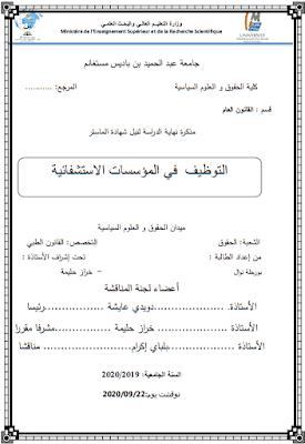 مذكرة ماستر: التوظيف في المؤسسات الاستشفائية PDF