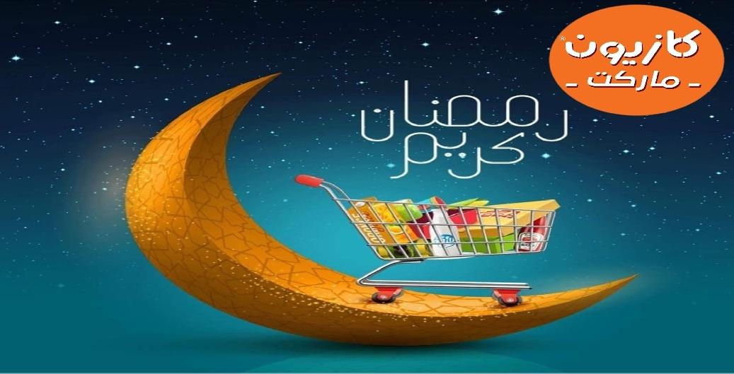 عروض كازيون الثلاثاء 24 مارس حتى الاثنين 30 مارس 2020 عروض رمضان