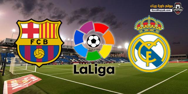 نتيجة مباراة ريال مدريد وبرشلونة اليوم 10 ابريل 2021 في الدوري الاسباني