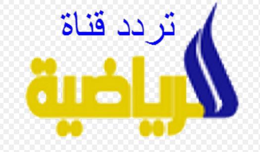مشاهدة العراقية الرياضية بث مباشر الدوري العراقي منتخب العراق ومنتخبات العراق