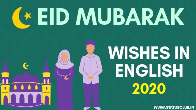 Eid Mubarak Festival Wishes In English SMS [2020 Update]