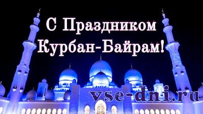 какого числа отмечают Курбан-байрам в 2022 году в России