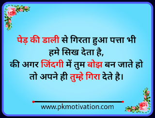 Good morning quotes. Motivational quotes hindi. Best quotes.