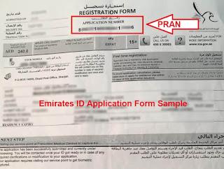 PRAN Number, PRAN, Emirates ID Application form, emirates id registration form,