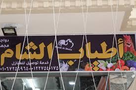 أسعار منيو وفروع ورقم مطعم أطياب الشام