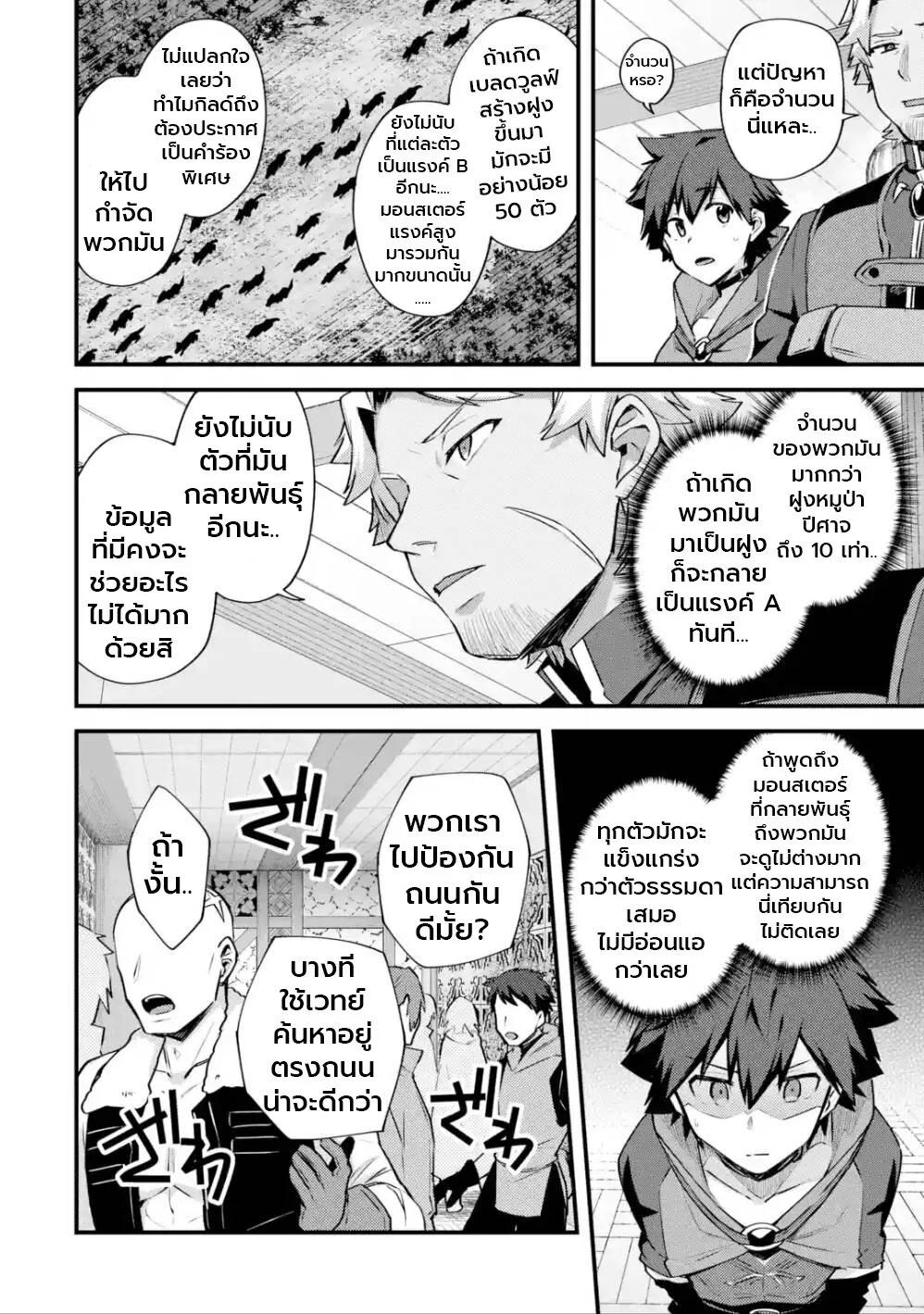 อ่านการ์ตูน Nido Tensei Shita Shounen wa S Rank Boukensha Toshite Heion ni Sugosu-zense ga kenja de eiyuu datta boku wa raisede wa jimini ikiru ตอนที่ 18 หน้าที่ 12