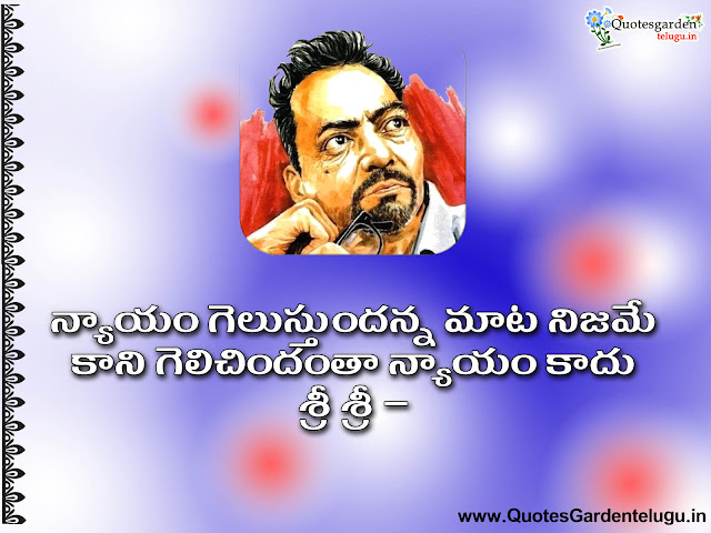 mahakavi sri sri quotes in telugu