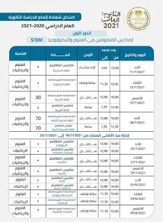 جدول امتحان الثانوية العامة دور يوليو 2021 مدارس المتفوقين