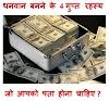 धनवान बनने के 4 गुप्त रहस्य | how to make rich in hindi|how to make money |how to earn money