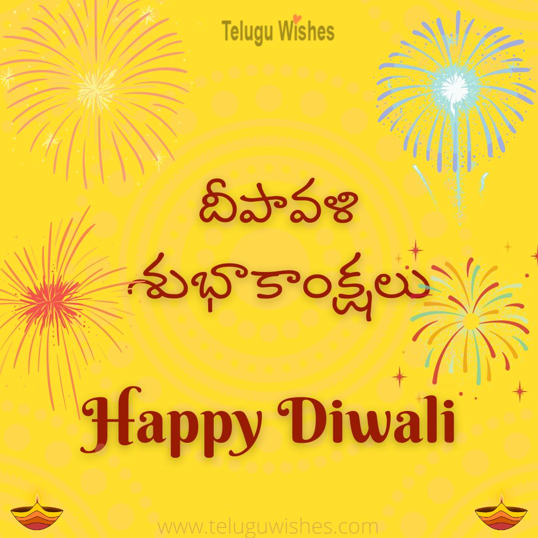 Deepavali wishes in Teluguy