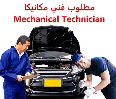 وظائف السعودية مطلوب فني ميكانيكا Mechanical Technician