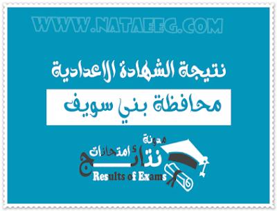 رابط مباشر لنتيجة الشهادة الاعدادية بمحافظة بنى سويف 2019 برقم الجلوس