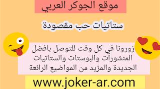 ستاتيات حب مقصودة 2019 - الجوكر العربي