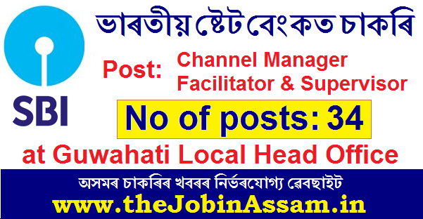State Bank of India (SBI), Guwahati Job 2020