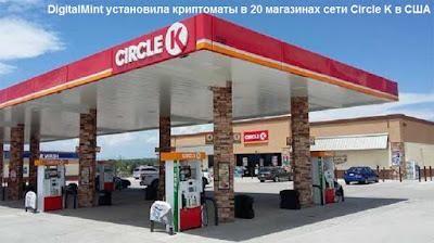 DigitalMint установила криптоматы в 20 магазинах сети Circle K в США