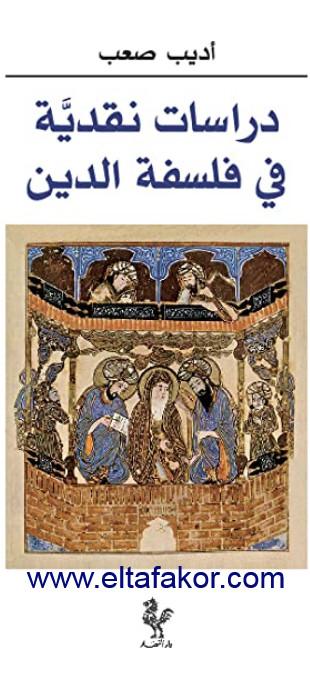 تحميل كتاب دراسات نقدية في فلسفة الدين تأليف أديب صعب