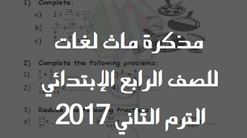 مذكرة ماث math لغات للصف الرابع الإبتدائي الترم الثاني 2017