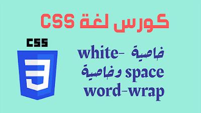 خاصية  white-space وword-wrap