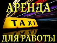 Taxi-Money - аренда такси
