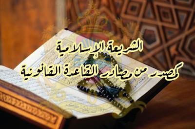 الشريعة الإسلامية كمصدر من مصادر القاعدة القانونية