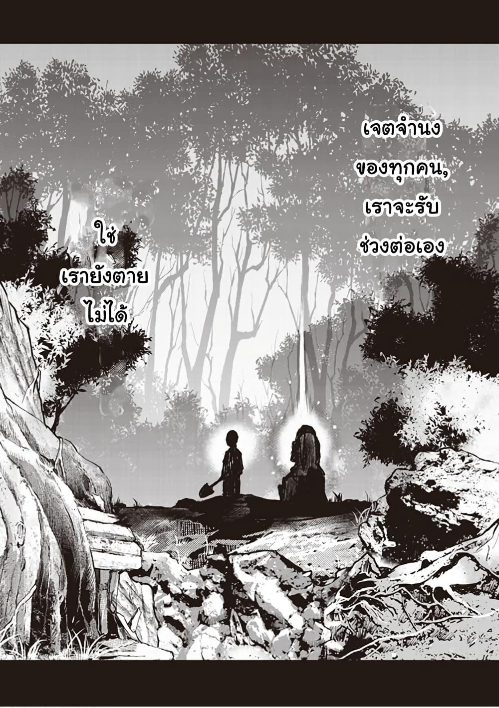 อ่านการ์ตูน The Galactic Navy Officer Becomes an Adventurer ตอนที่ 2 หน้าที่ 26
