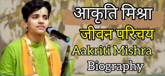 आकृति मिश्रा जीवन परिचय | Aakriti Mishra Biography In Hindi