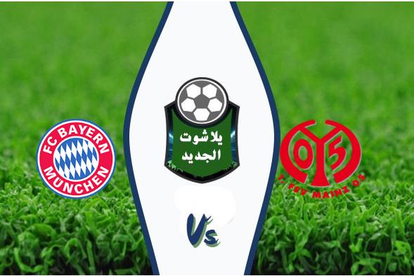 نتيجة مباراة بايرن ميونخ وماينز اليوم السبت 1-01-2020 الدوري الألماني