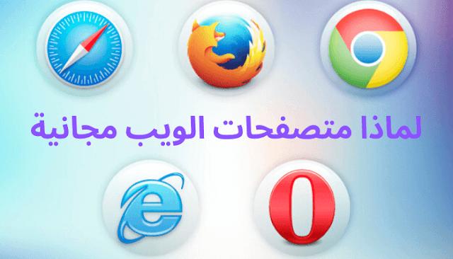 لماذا متصفحات الويب مجانية