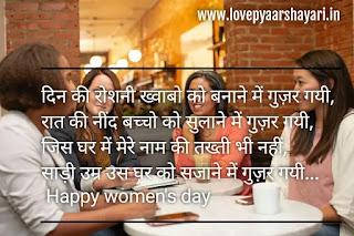 Women's day shayari in Hindi 2021