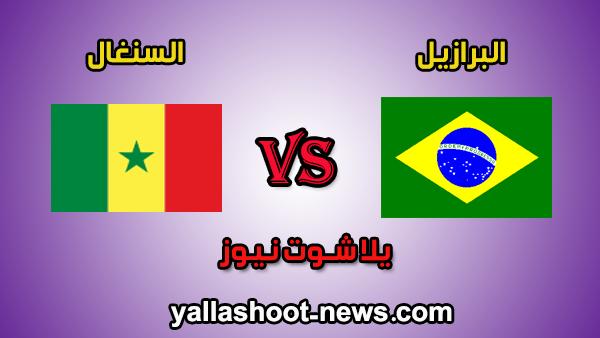 يلا شوت الجديد الآن مشاهدة مباراة البرازيل والسنغال بث مباشر اليوم 10-10-2019 مباراة ودية