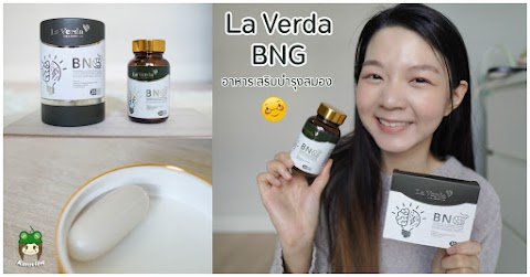 Review :: รีวิว ลาเวอร์ด้า Laverda BNG อาหารเสริมบำรุงสมอง