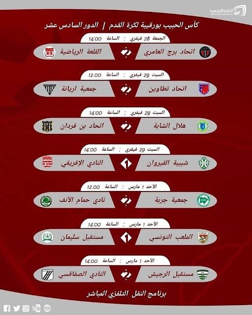 الدور 16 لكأس تونس :7 مباريات منقولة تلفزيا