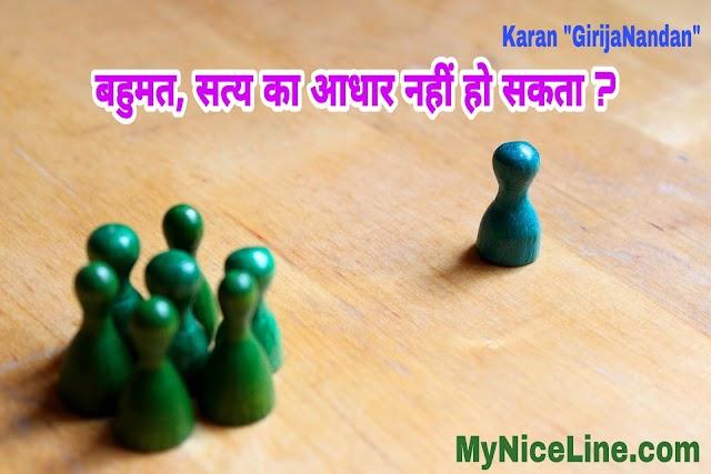 बहुमत सत्य का आधार नहीं हो सकता ? Truth Thought in Hindi