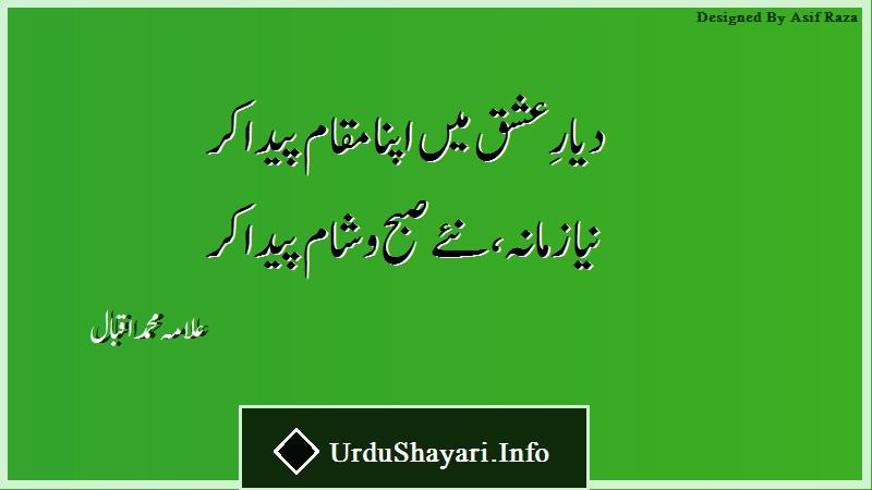 iqbal quote - Allama Iqbal ke Sher