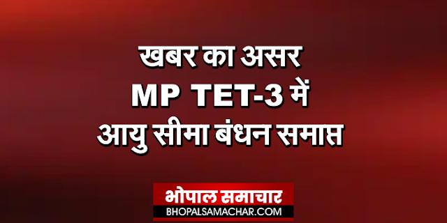 खबर का असर: MP TET-3 में न्यूनतम आयु 21 साल की शर्त खत्म