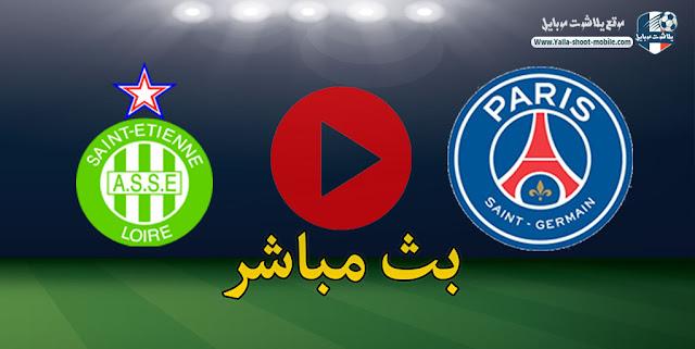 مشاهدة مباراة باريس سان جيرمان وسانت إيتيان بث مباشر اليوم 18 ابريل 2021 في الدوري الفرنسي