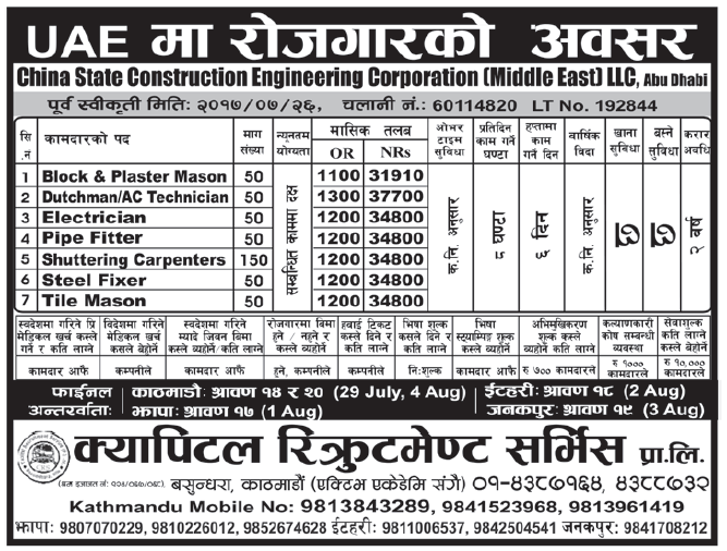 Jobs in UAE for Nepali, Salary Rs 37,700