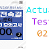 Listening Fast Practice New TOEIC Volume 2 - Actual Test 02