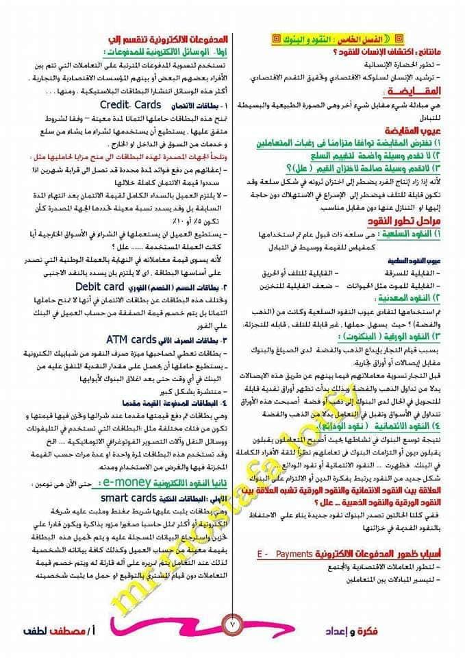 مراجعة الاقتصاد للصف الثالث الثانوي أ/ مصطفى لطفي 7