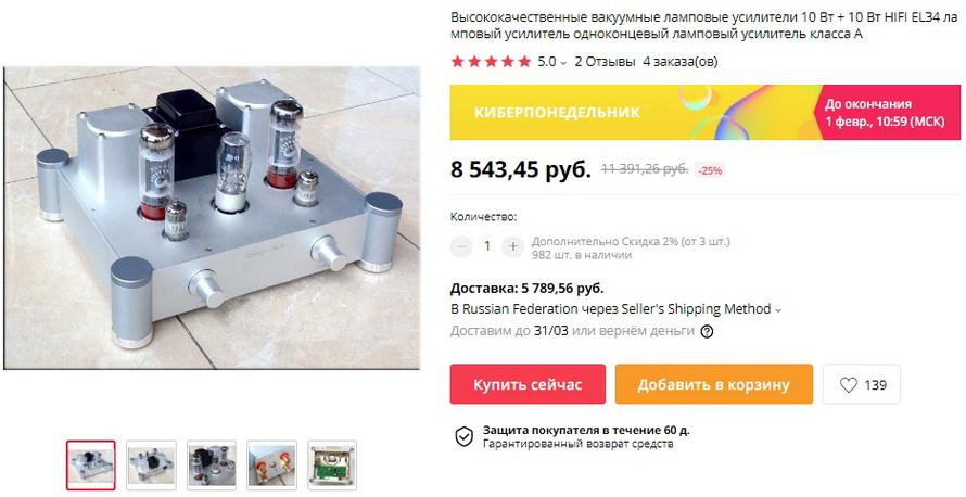 Высококачественные вакуумные ламповые усилители 10 Вт + 10 Вт HIFI EL34 ламповый усилитель одноконцевый ламповый усилитель класса А