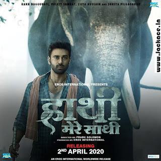 Haathi Mere Saathi First Look Poster 9