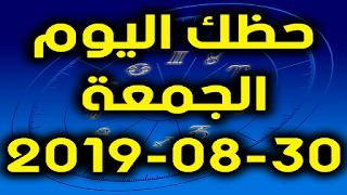حظك اليوم الجمعة 30-08-2019 -Daily Horoscope