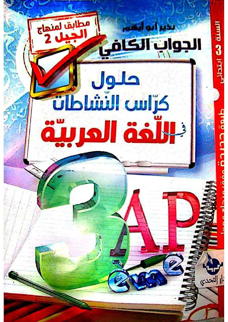 حلول دفتر الانشطة اللغة العربية للسنة الثالثة ابتدائي