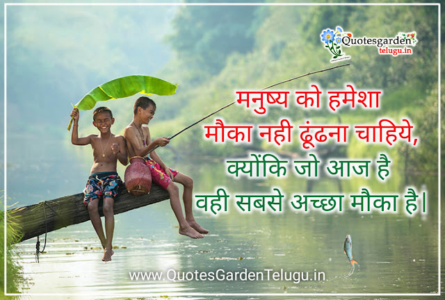 all-time-best-motivational-life-quotes-shayari-in-hindi-pdf-free-download-quotesgardentelugu