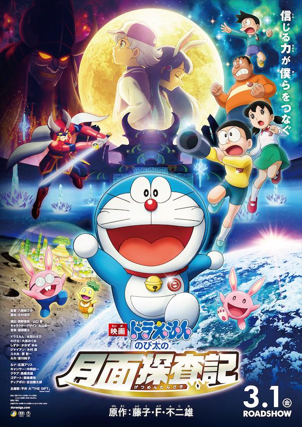 Download Film Doraemon: Nobita's Chronicle of the Moon Exploration (2019) Full Movie