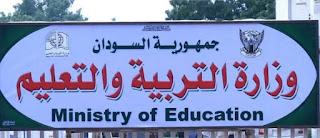 موقع و رقم استخراج نتيجة القبول للجامعات السودانية